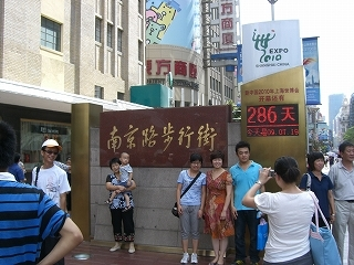 南京東路歩行者天国人民広場側