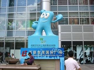 上海万博海宝