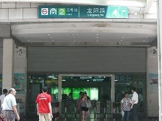 地下鉄2号線龍陽路駅
