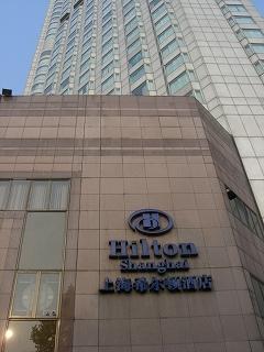 ヒルトンホテル上海